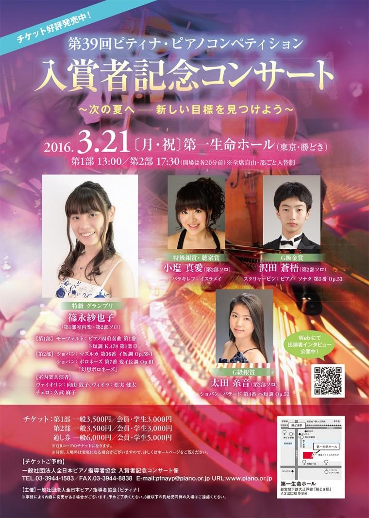 第39回ピティナ入賞者記念コンサート