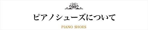 ピアノシューズについて