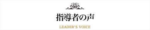 指導者の声