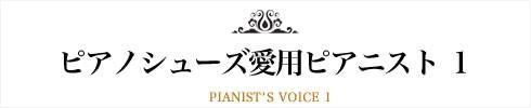 ピアノシューズ愛用ピアニスト1