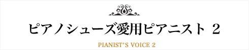ピアノシューズ愛用ピアニスト2