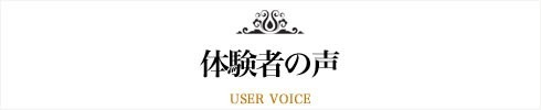 ピアノシューズ体験者の声