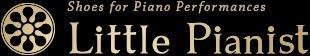 ピアノ演奏用の靴 Little Pianist(リトルピアニスト)