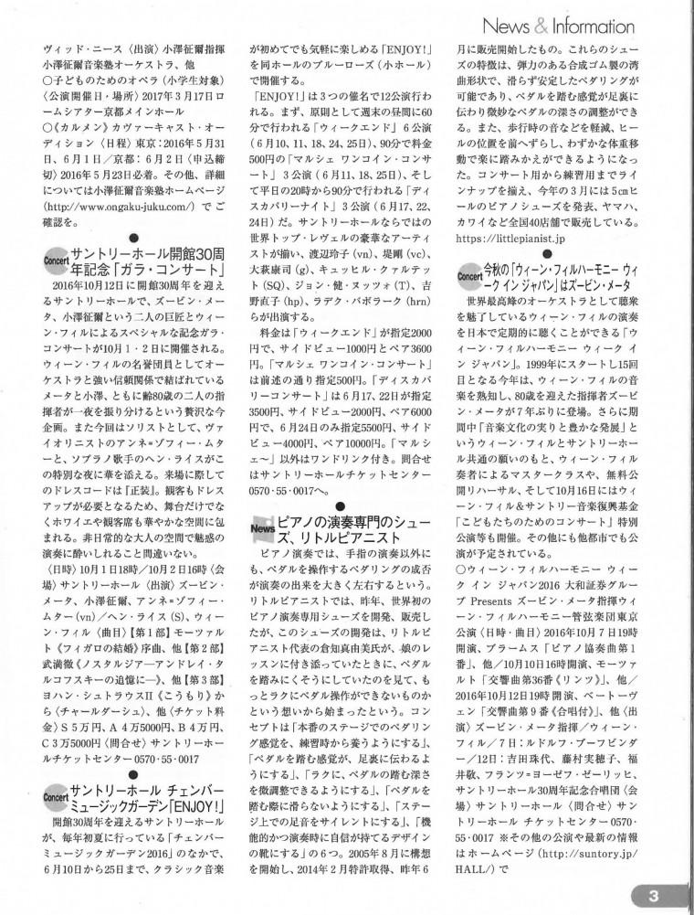 「音楽の友」6月号スクランブル記事