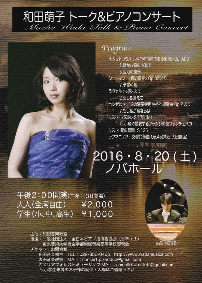 コンサート情報2016