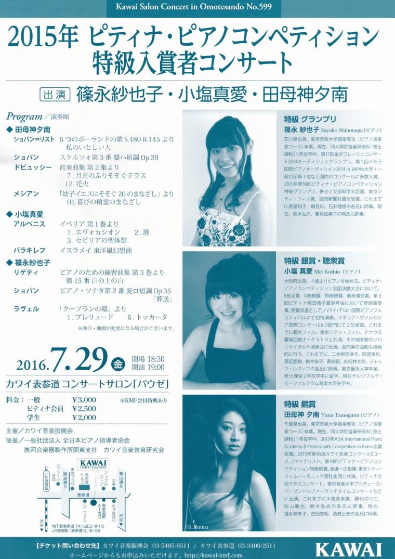 小塩さん篠永さんピアノコンサート