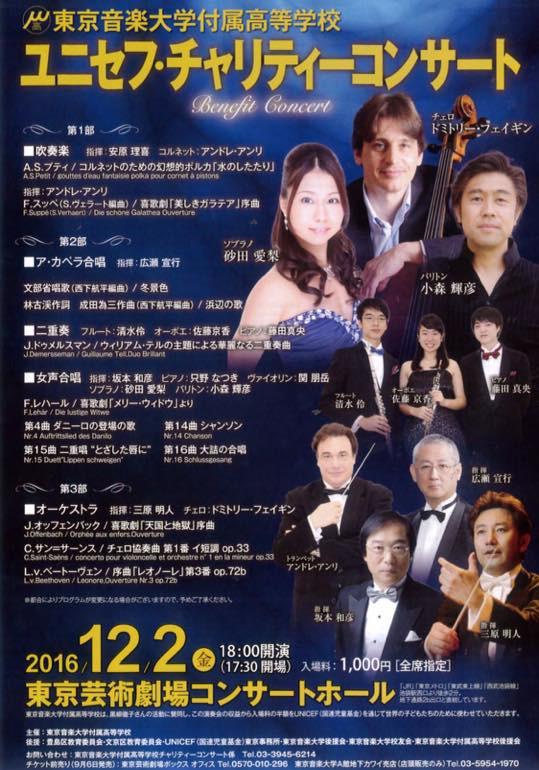 東京音楽大学付属高等学校チャリティーコンサート-1