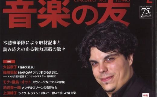 「音楽の友」2月号表紙-サム