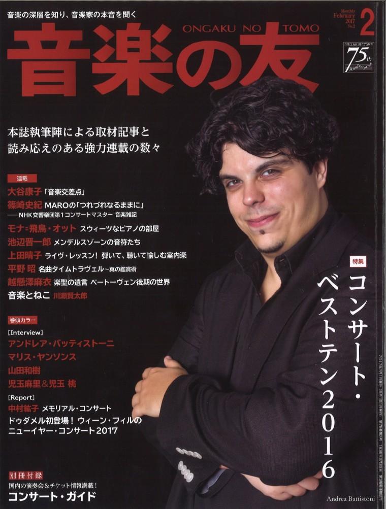 「音楽の友」2月号表紙