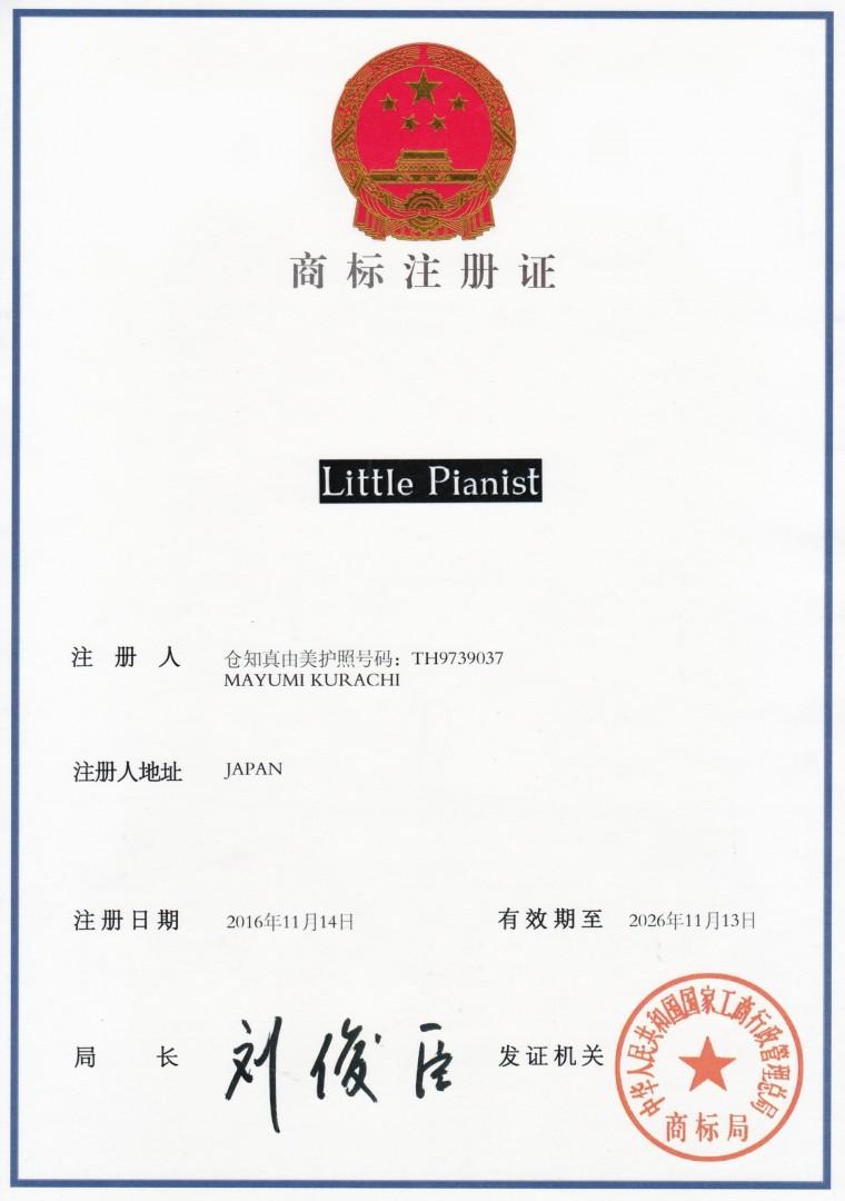 中国商標littlepianist-1 加工