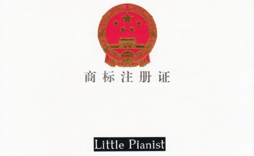 中国商標littlepianist-1-加
