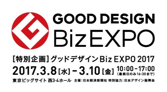 Good Design Biz EXPO サムネイル