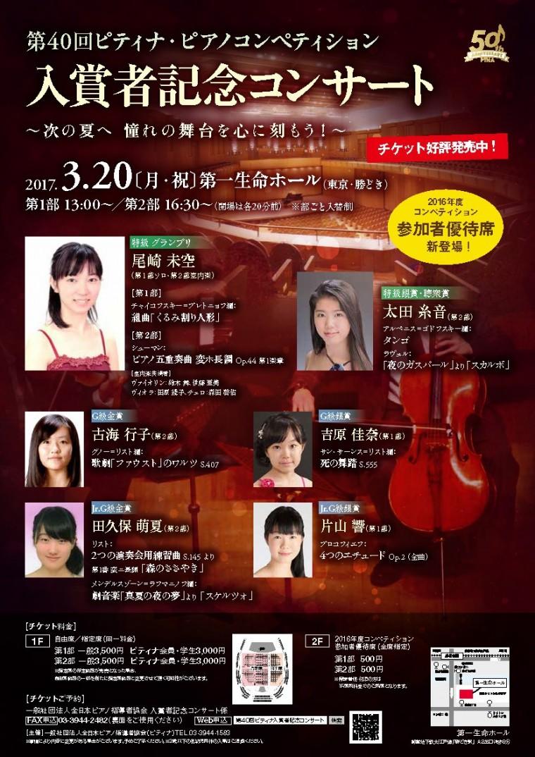 第40回ピティナ・ピアノコンペティション入賞者記念コンサートチラシ_ページ_1
