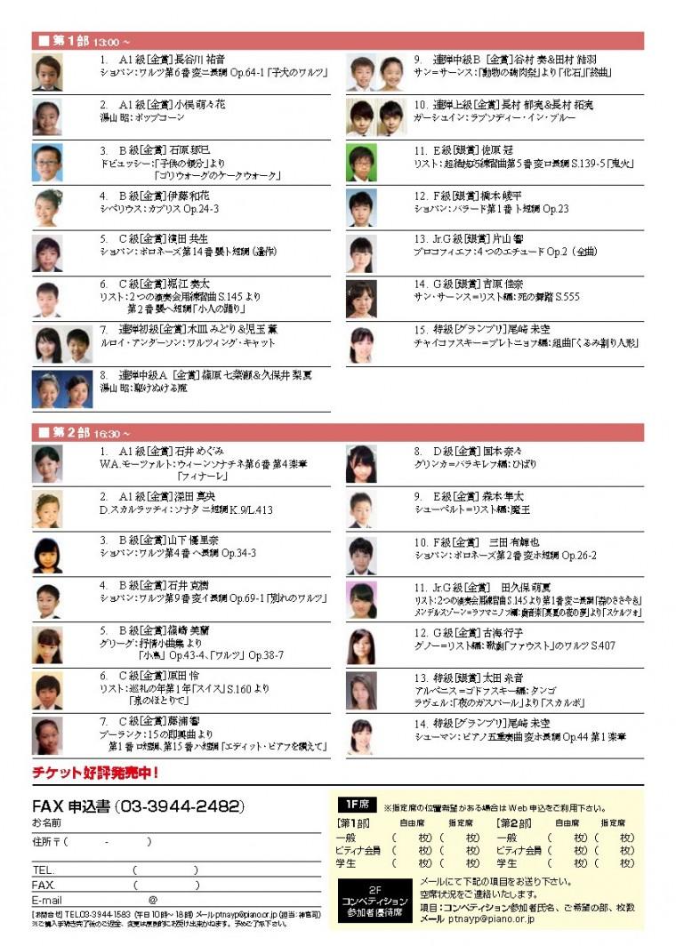 第40回ピティナ・ピアノコンペティション入賞者記念コンサートチラシ_ページ_2