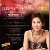 高橋多佳子コンサート2017-4