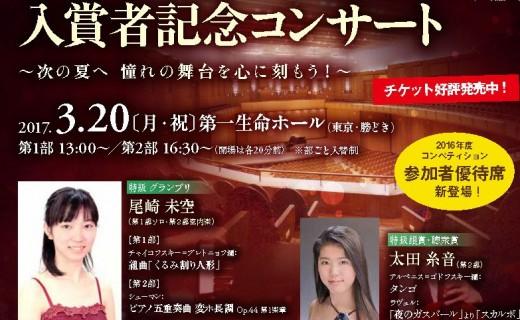 2016入賞者記念コンサート-サ