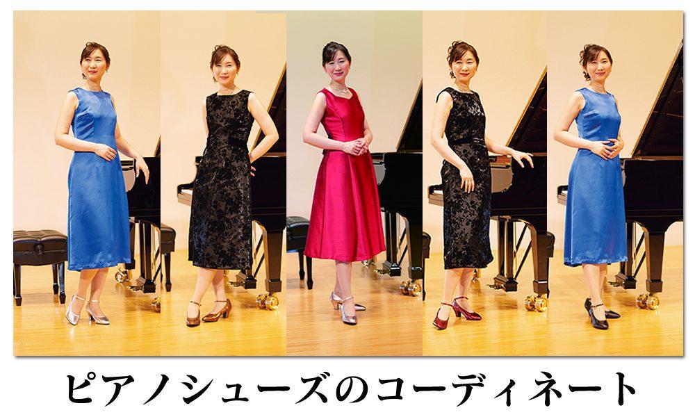ピアノシューズのコーディネート