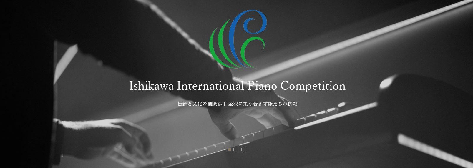 いしかわ 国際 ピアノ コンクール